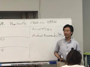 2日目 大阪の支援者馬渕さんからアンドロイドのアクセシビリティについて