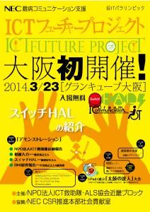 ICTfuture2014