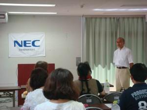 NEC山辺さん挨拶